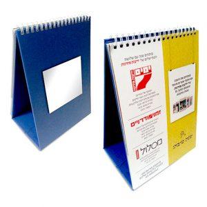 לוח שנה שולחני מעוצב