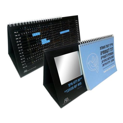 לוח שנה שולחני מעוצב בשילוב מראה