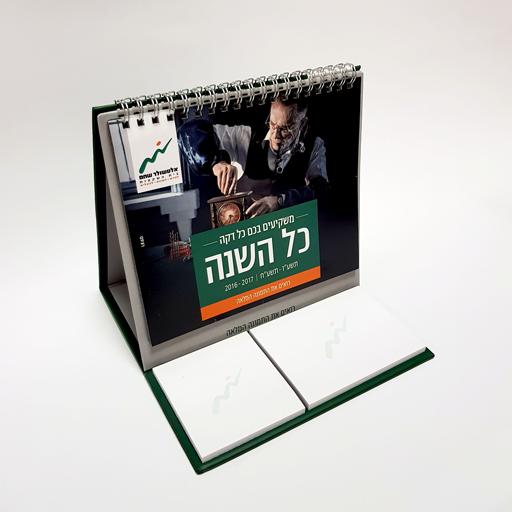 לוח שנה שולחני מעוצב בשילוב שתי סוגי דביקים